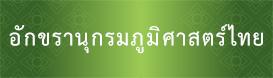 อักขรานุกรมภูมิศาสตร์ไทย