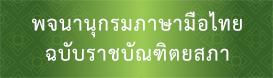 พจนานุกรมภาษามือไทย ฉบับราชบัณฑิตยสภา