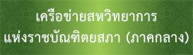 เครือข่ายสหวิทยาการแห่งราชบัณฑิตยสภา (ภาคกลาง)