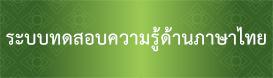 ระบบทดสอบความรู้ด้านภาษาไทย